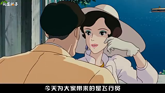 宫崎骏唯一拍给成人看的动画,女主角风情万种,男主角却是一头猪