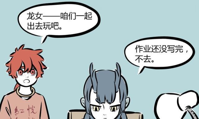 非人哉漫画:红孩儿太啰嗦遭嫌弃?龙女请哮天吃作业竟是套路!