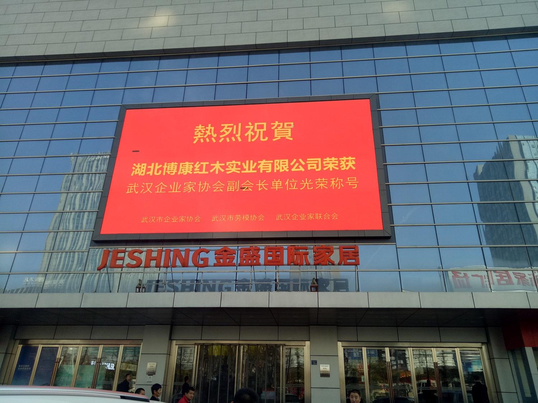 热烈祝贺博康整体木作成为武汉企业家协会副会长单位