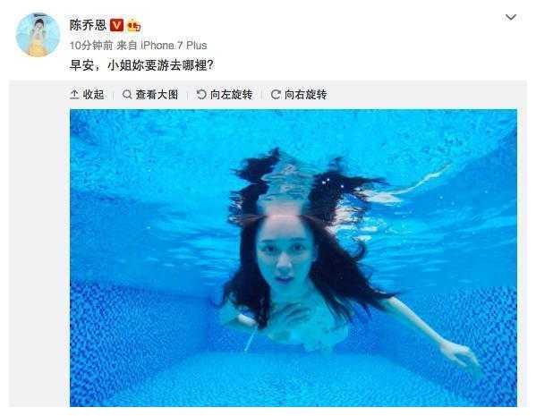 大清早陈乔恩晒水下捂胸美照, 38岁的她像18岁少女