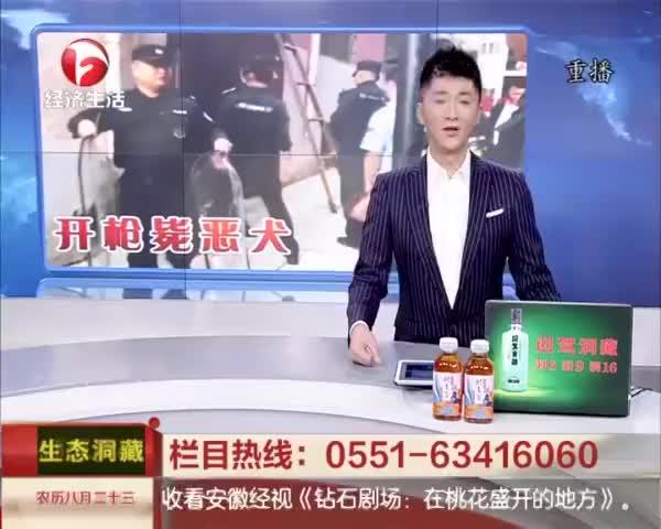 歙县男子非法捕捞24小时落法网