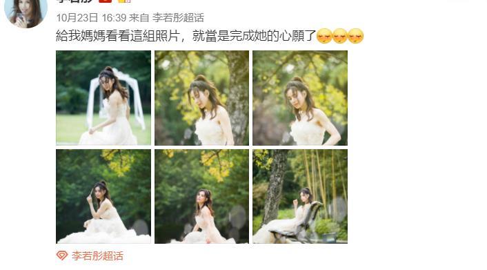 """52岁李若彤大方晒出婚纱照,仙气十足,不愧是""""最美小龙女"""""""