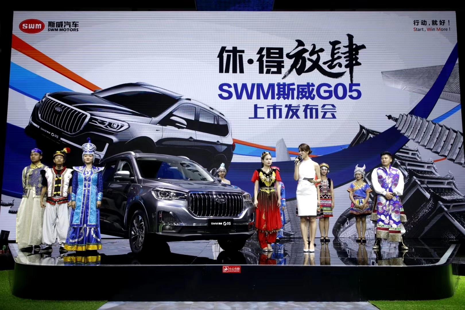 SWM斯威G05成都车展全球上市 售价6.99万-10.39万元