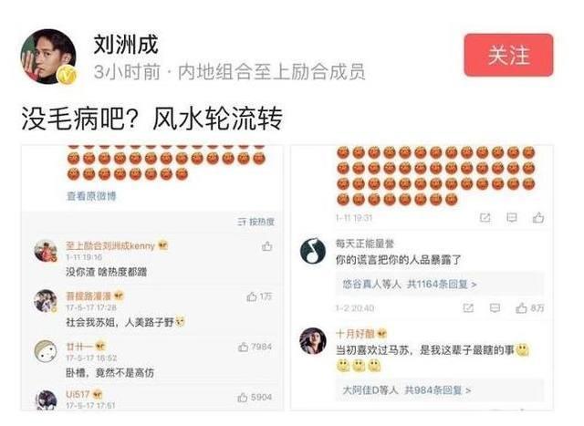 马苏与刘洲成互怼 网友:竟然有种他们会在一起的错觉
