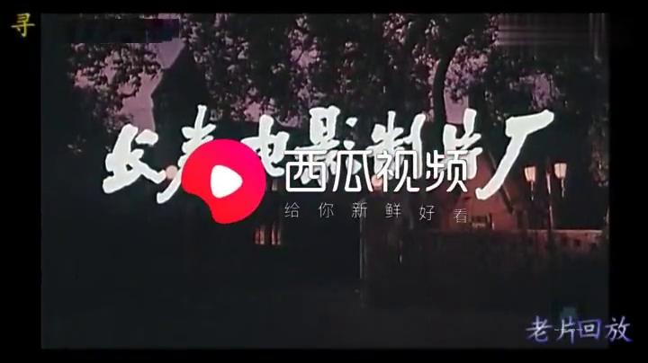 怀旧影视:长春电影制片厂拍摄的《鬼楼 》