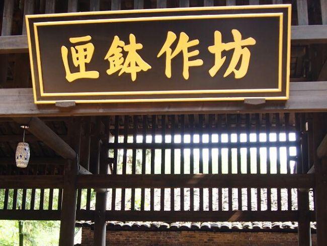 龙窑为我国传统陶瓷窑炉之一,窑炉依山势倾斜砌筑,形状似龙