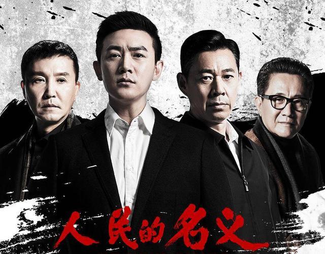 """于和伟""""取代""""陆毅,主演《人民的名义》姐妹篇,看清阵容后必追"""