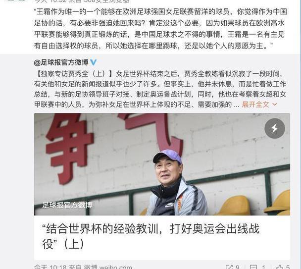 贾秀全辟谣:足协没强迫王霜回国踢球,那是她个人的自由选择