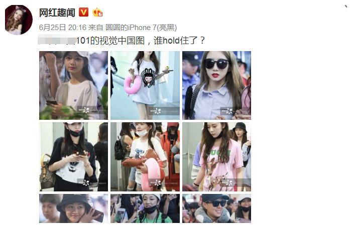101火箭少女的视觉中国图,谁hold住了?网友:年轻就是好