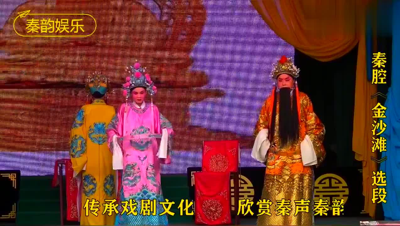 王宏斌老师的秦腔《金沙滩》经典唱段,百听不厌!