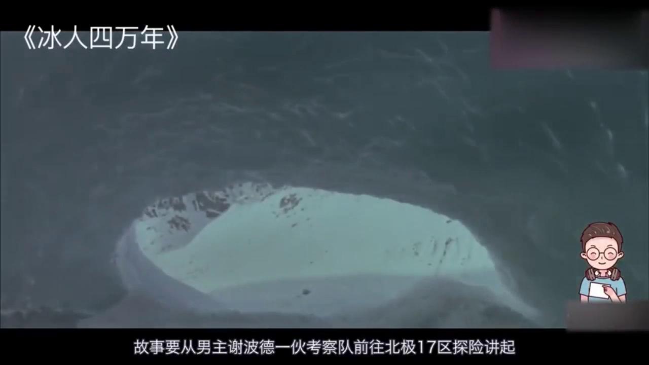 科学家发现一个被冰冻4万年的生物,打开后,却把大家惊到了