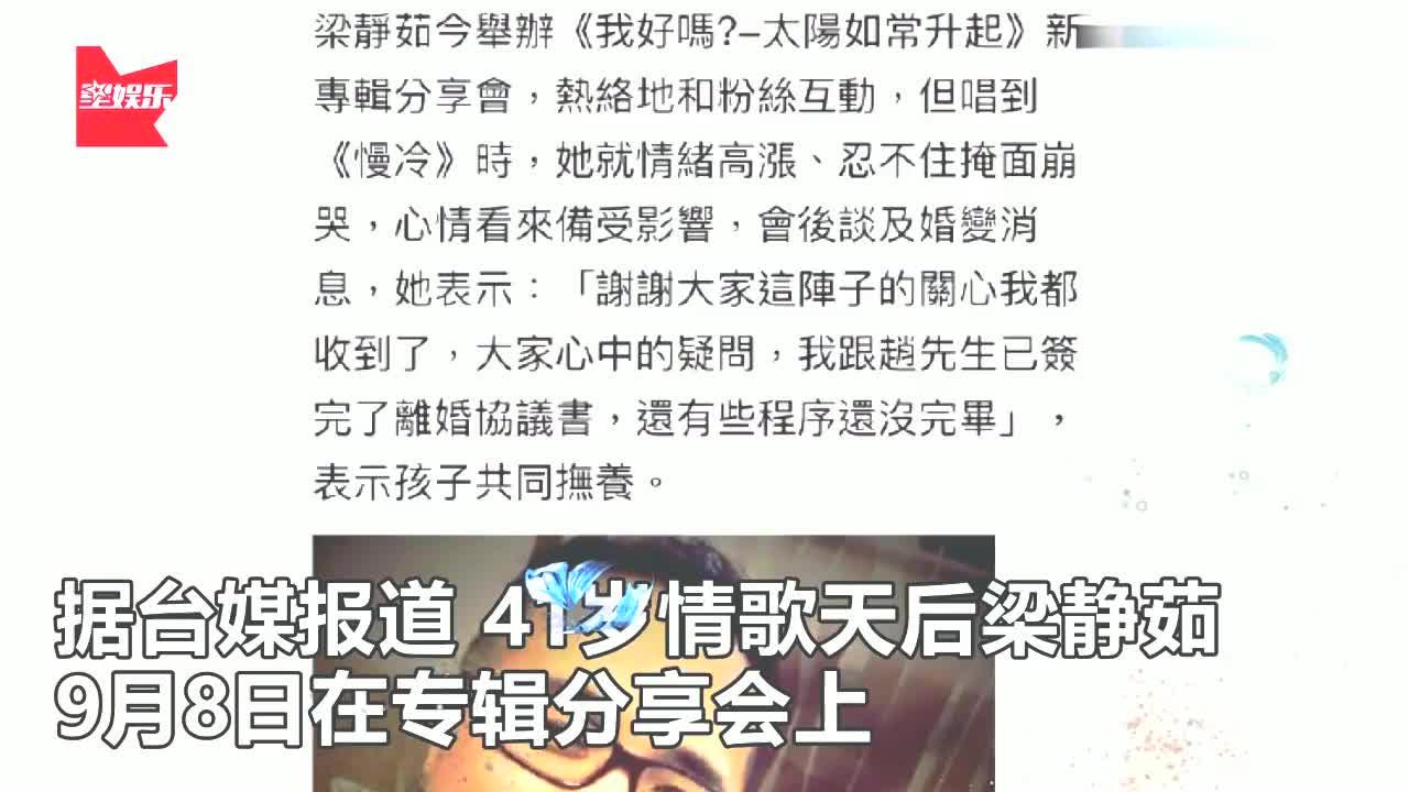 情歌天后梁静茹承认离婚,跟赵先生已签离婚协议书,孩子共同抚养