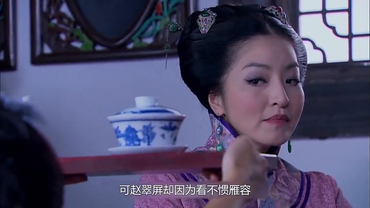 赵翠屏刁难雁容,靖石看不下去发火了