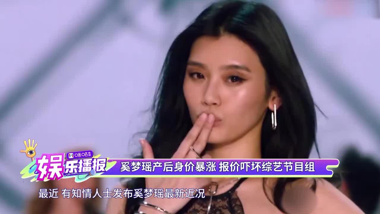 奚梦瑶产后身价暴涨 报价吓坏综艺节目组