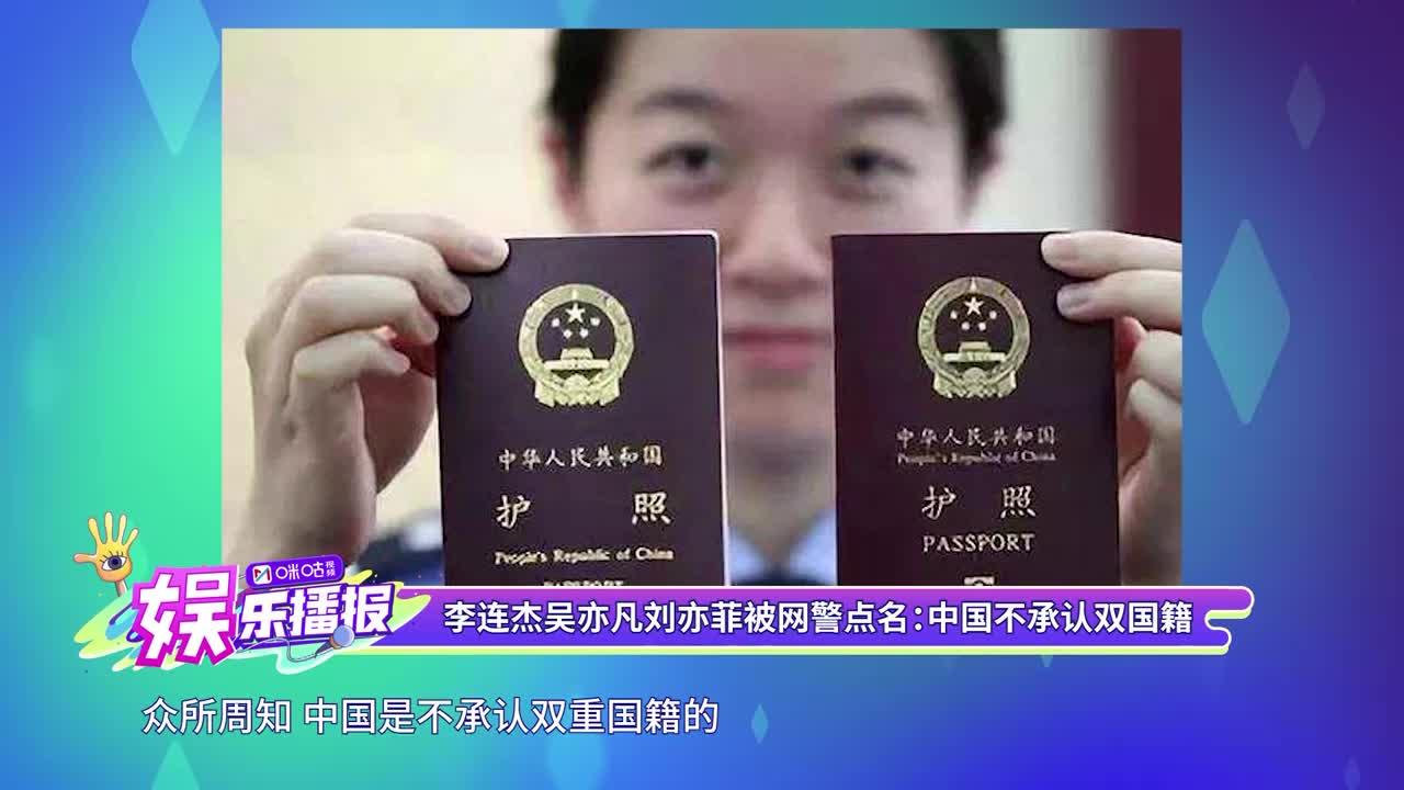 李连杰吴亦凡刘亦菲被网警点名中国不承认双国籍禁止使用中国护照