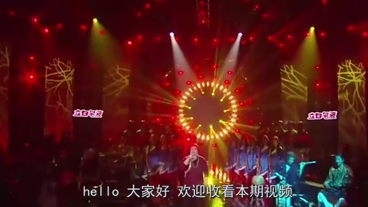 韩红也来玩说唱开口就太惊艳了真的是太厉害了