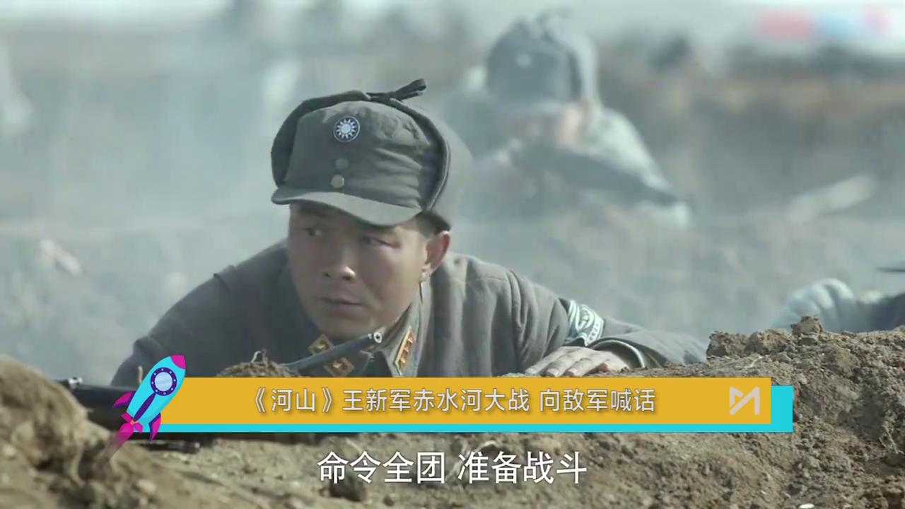 《河山》 王新军赤水河大战 向敌军喊话
