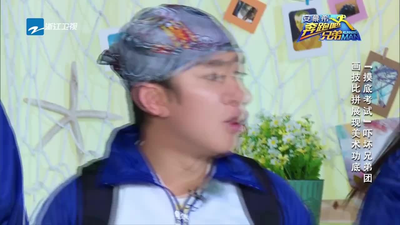 奔跑吧兄弟郑恺爆笑画王祖蓝眼神画出精髓相似度百分之九十