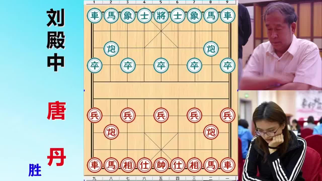 21世纪唐丹最佳的一盘棋,刘殿中尴尬被围剿难道是中了美人计