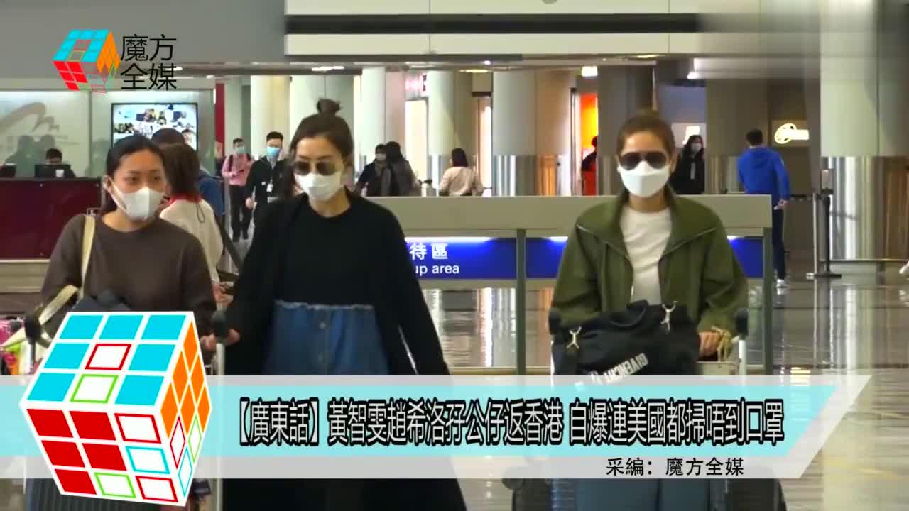 黄智雯,赵希洛姐妹档回香港,自曝连美国都抢不到口罩