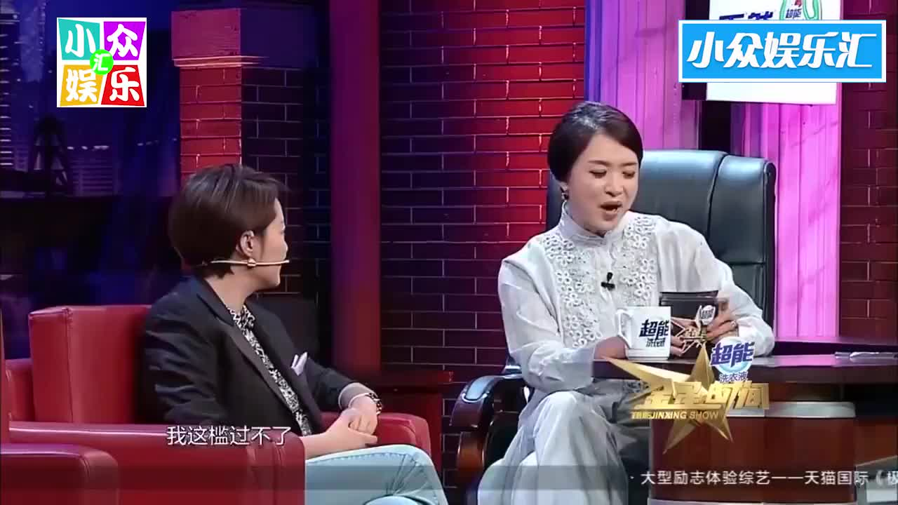 袁立参加金星采访节目怒揭娱乐圈七宗罪太敢说了