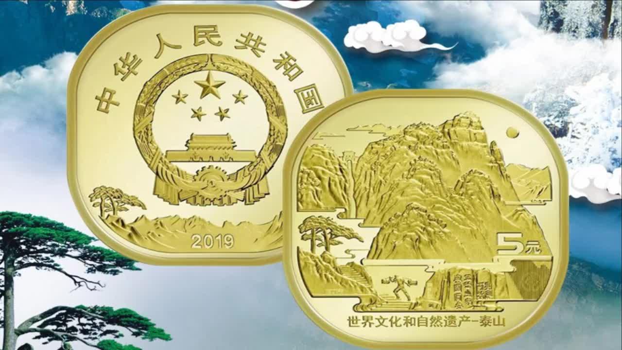 泰山纪念币普通卷红包卡山水卡册炫透卡炫彩卡的价格介绍
