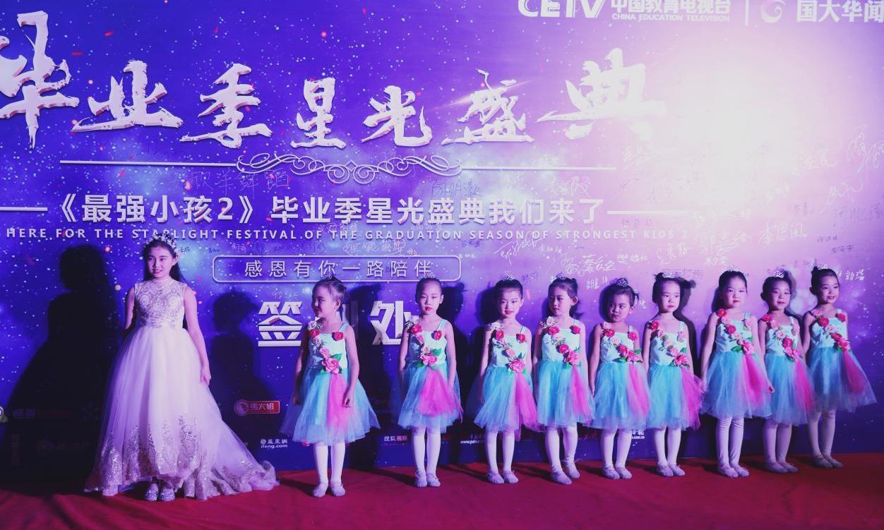 中国教育电视台《最强小孩2》毕业季星光盛典举办圆满成功