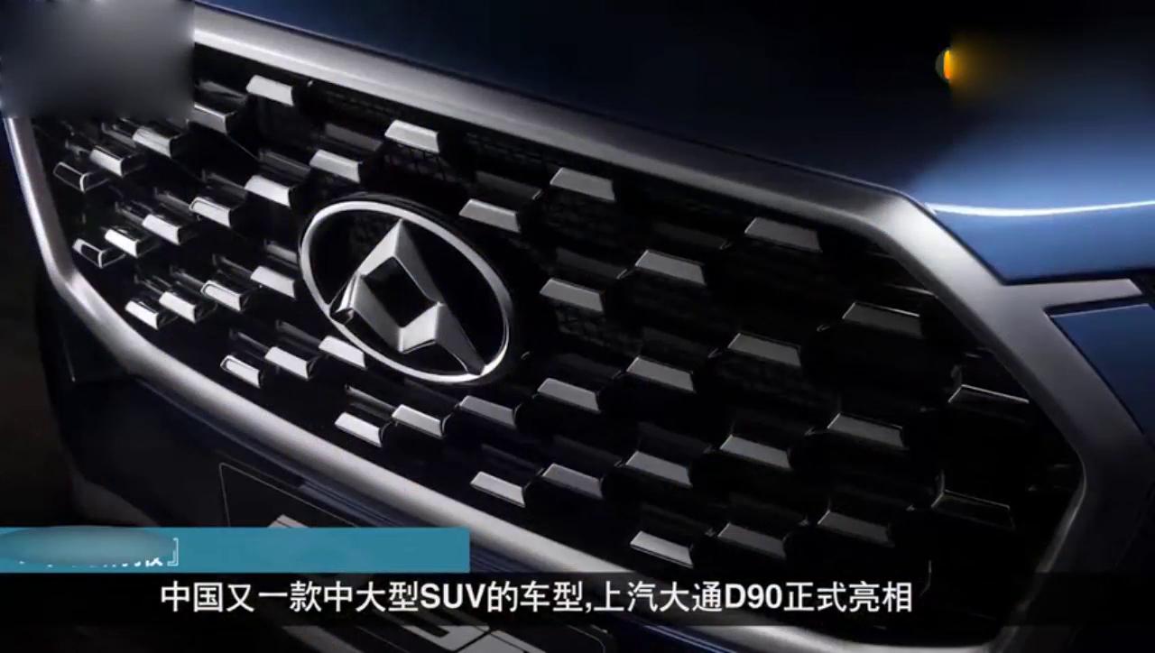 视频:国产又一款中大型SUV,大通D90正式亮相,网友戏称价格定生死