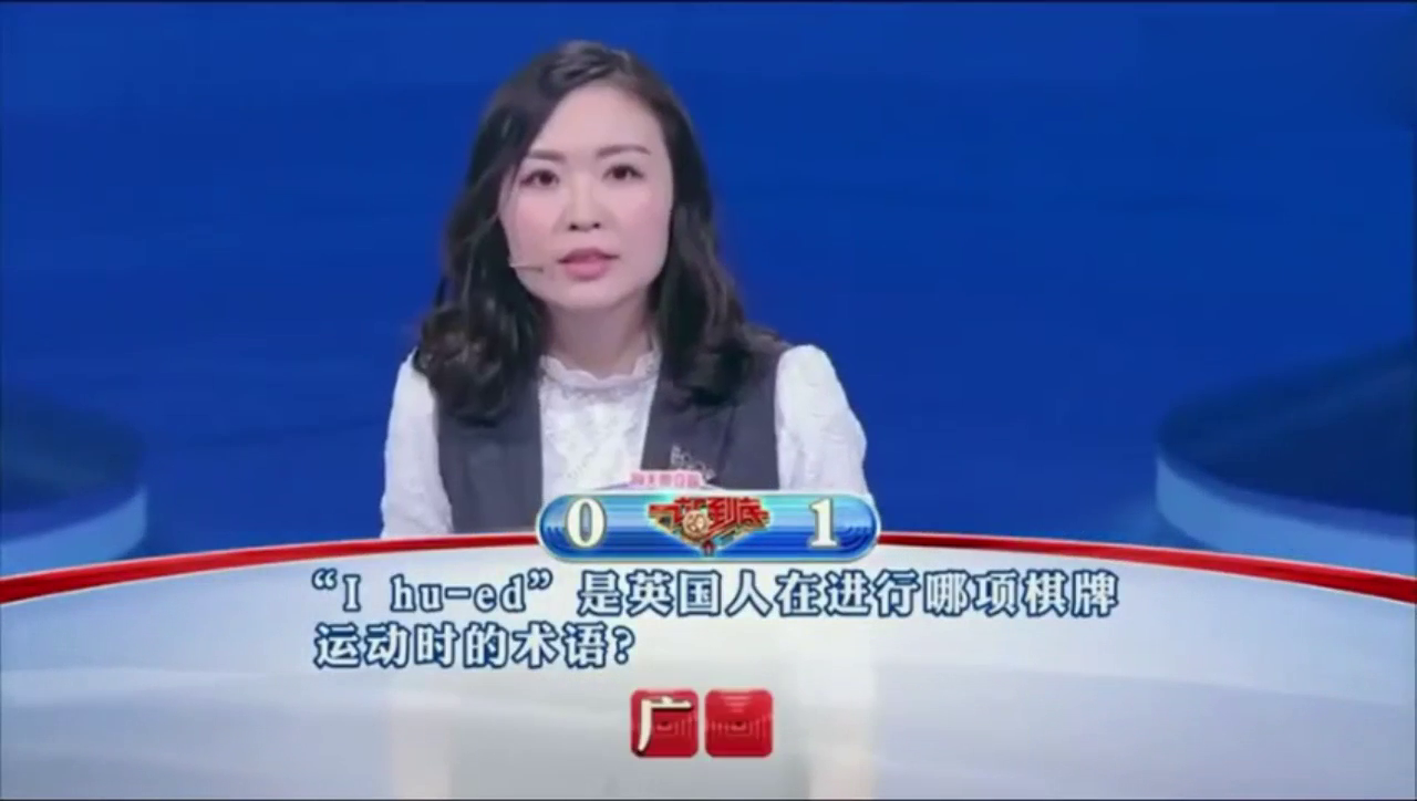 你知道我们中国的麻将被英国人称为什么吗?