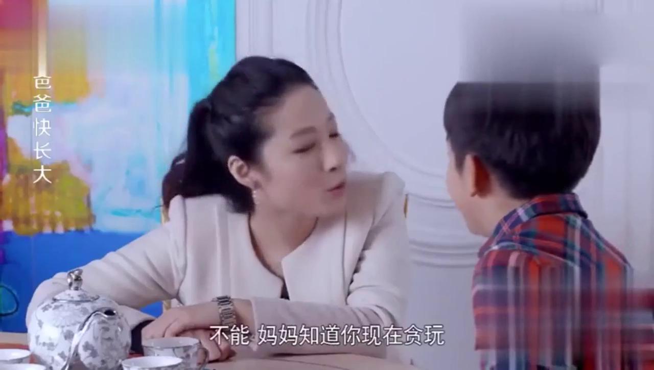 《爸爸快长大》老妈让儿子去上兴趣班,儿子可是十万个不愿意