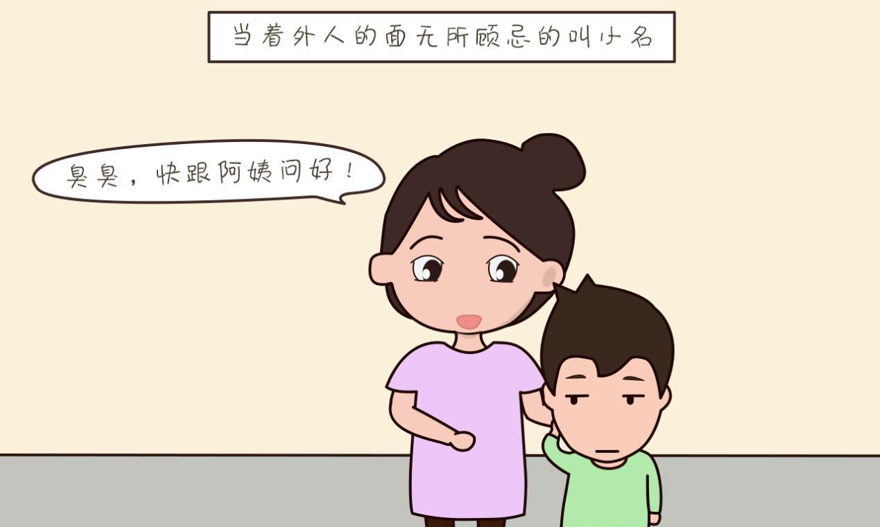 在外人面前要是这样喊孩子,不仅难堪还会给孩子带来心灵伤害