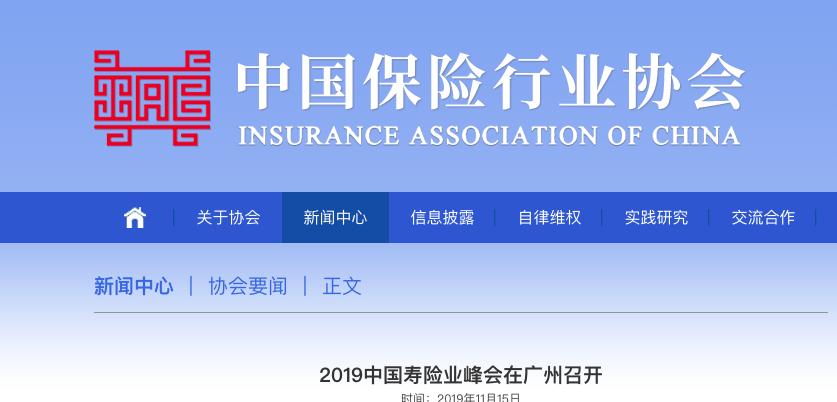 2019中国寿险业峰会在广州召开 银保监会副主席黄洪发表讲话