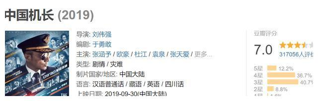 《中国机长》评分仅7分,票房近30亿,看看观众怎么评价它的