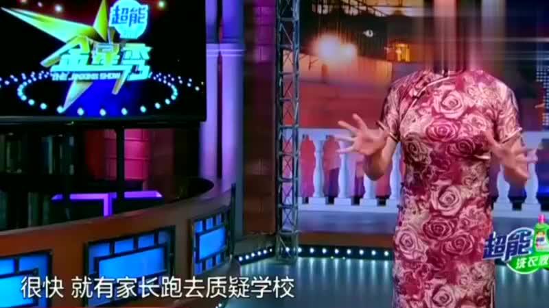 金星秀:老师普通话不标准,因平翘舌不分,遭到学生家长联名抵制