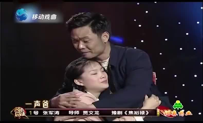 张军涛表演豫剧焦裕禄选段一声爸叫得我心头暖