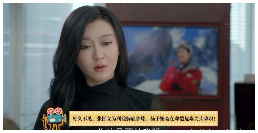 好久不见:张国立为利益解雇梦蝶,杨子姗竟在郑恺危难关头辞职!