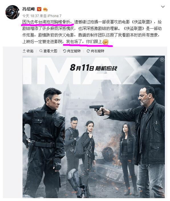 刘德华紧急取代了《侠盗联盟》原定男一号冯绍峰