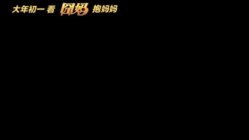 王一博暖心献唱囧妈宣传主题曲给妈咪mv上线