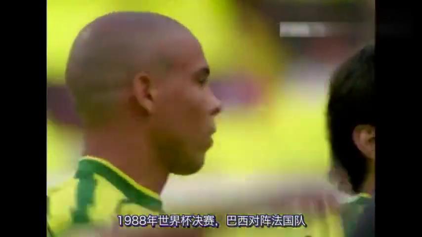 史上最不可思议的一届世界杯罗纳尔多梦游,法国队神奇夺冠!