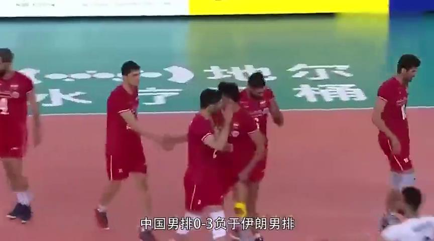 中国男排被批故意输球,-负于伊朗男排,惨遭伦落到亚洲二流