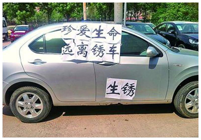 """汽车生锈谁""""最强""""?国产车中它""""称王""""!车主:补漆补到绝望!"""