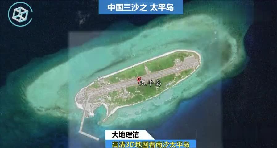 3d地图认识太平岛南沙群岛最大的天然岛屿就像浮在海上的碧玉