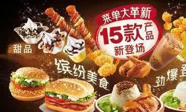 肯德基麦当劳的秘密,隐藏菜单不比星巴克少