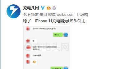iPhone 11充电器将采用USB-C接口 支持18W PD快充?