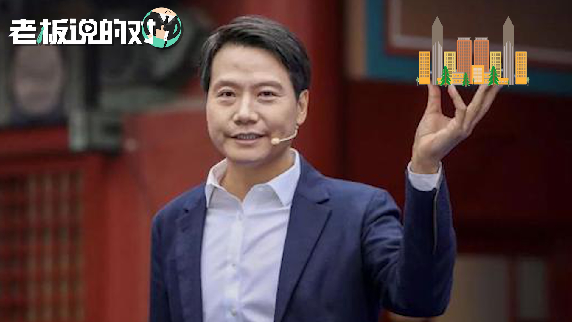 """60秒梳理:小米CEO雷军到底有多少钱?身家等于""""1.5个刘强东"""""""