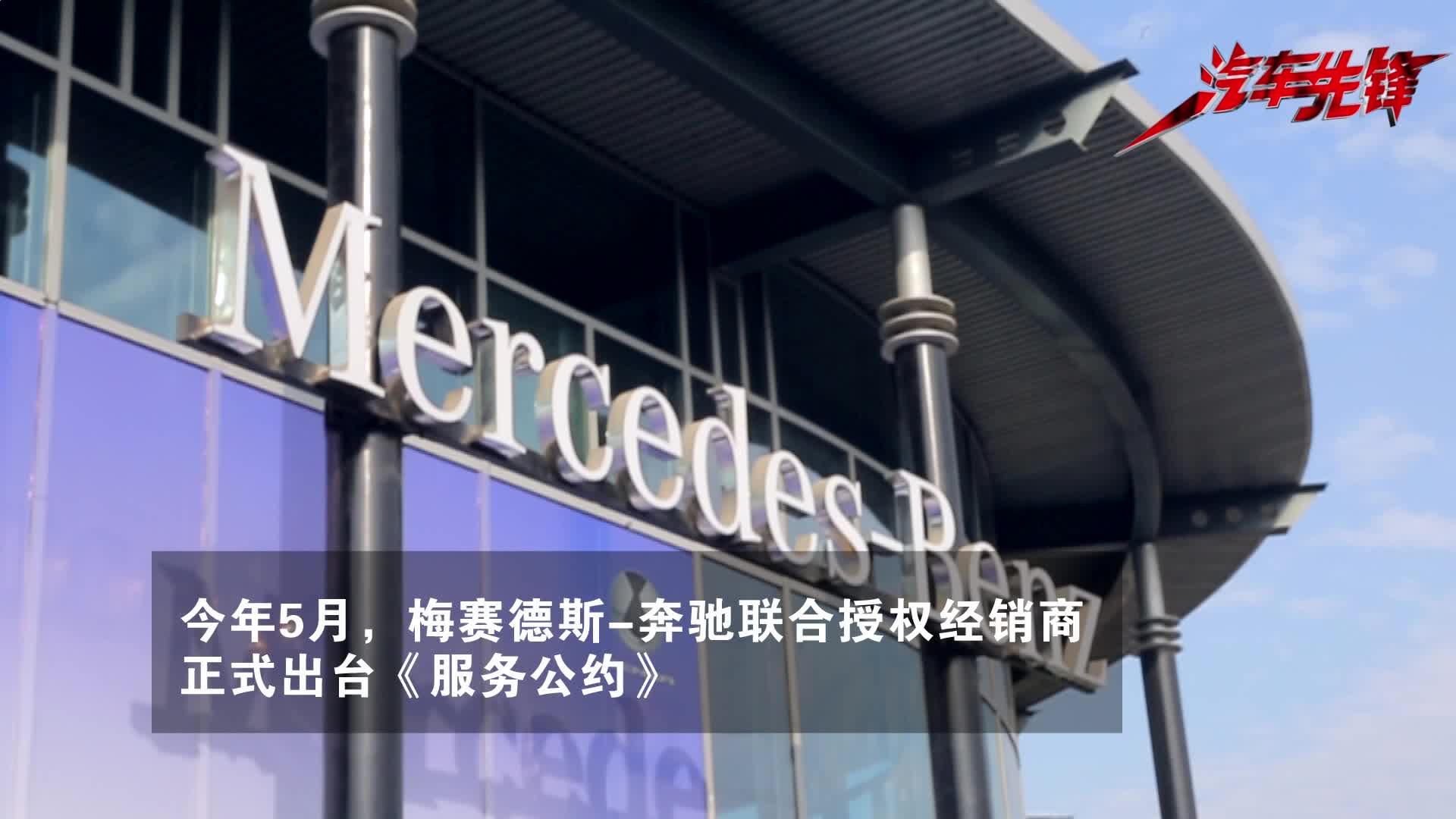 调查 | 梅赛德斯-奔驰《服务公约》落实了吗?