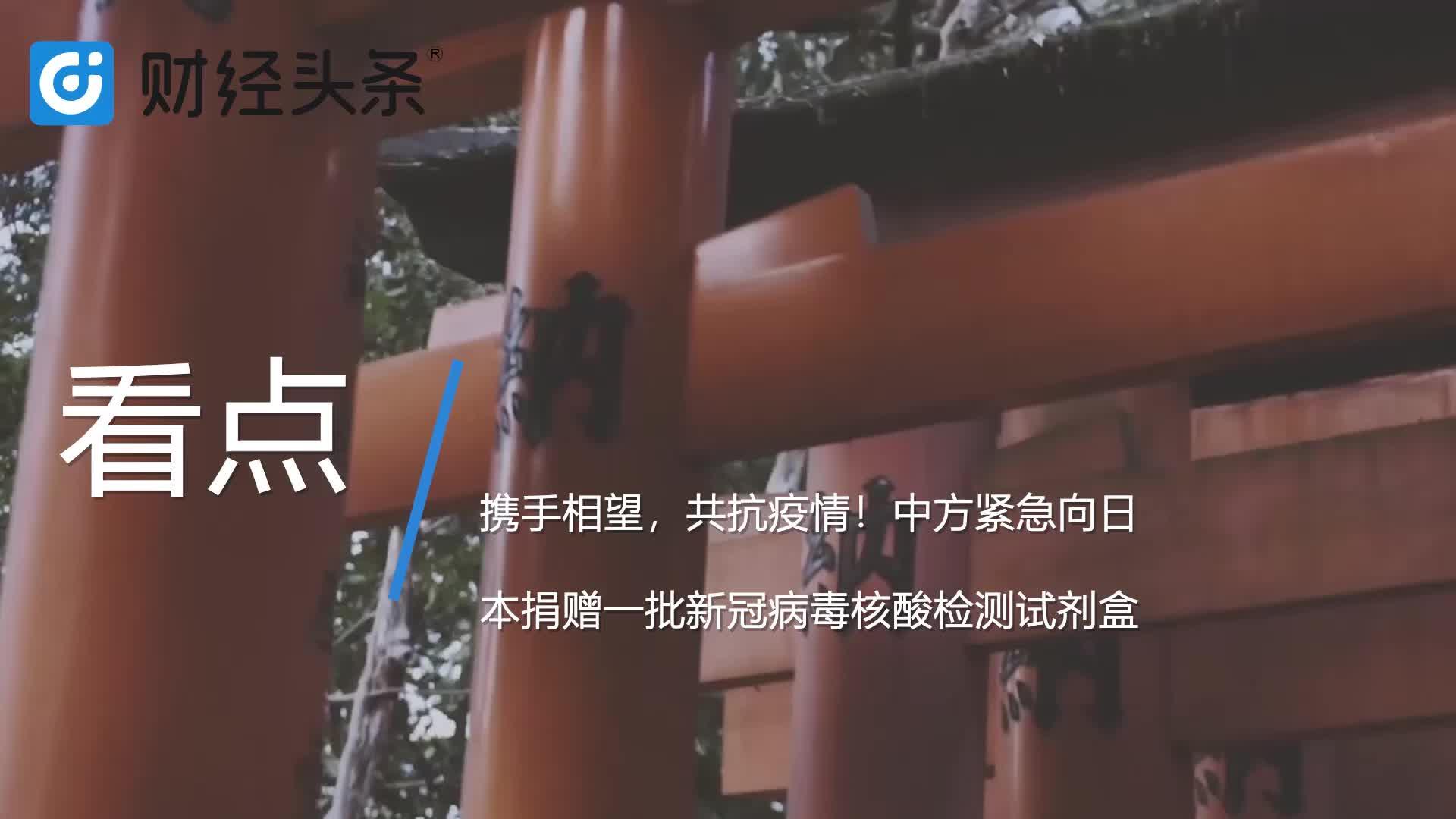 携手相望共抗疫情中方紧急向日本捐赠一批新冠病毒核酸检测试剂盒