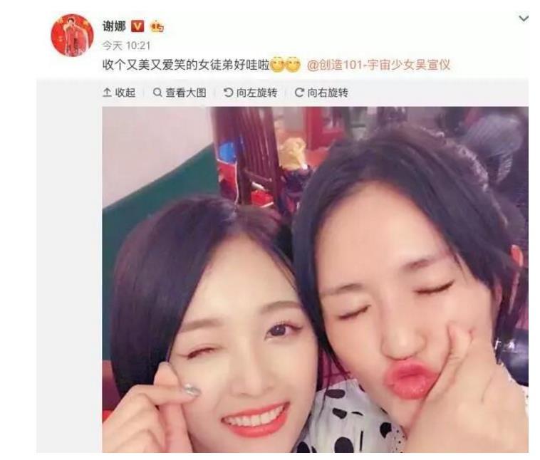 继蔡徐坤之后,吴宣仪又拜师成功!网友:娜姐真是厉害!
