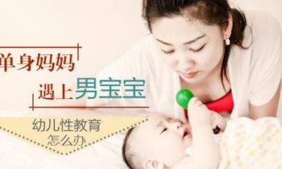 单亲妈妈,如何跟儿子谈性教育?或许这么做,可以让儿子健康成长