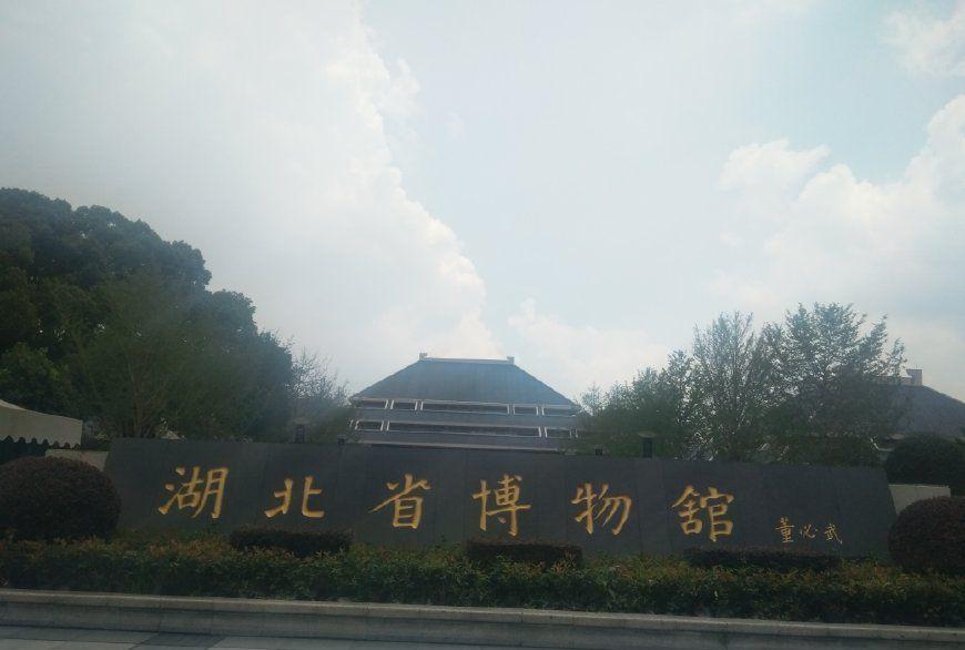 旅行见闻:湖北省博物馆,大智中国!